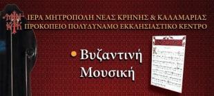 Μαθήματα στη Σχολή Βυζαντινής Μουσικής της Μητρόπολης