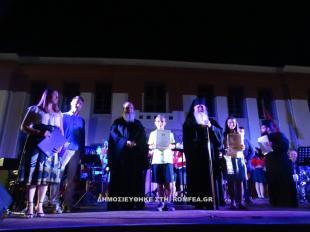 3η Γιορτή Νεολαίας και Φεστιβάλ Χριστιανικού Τραγουδιού  (ΦΩΤΟ)