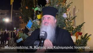 Άναψε το Χριστουγεννιάτικο δέντρο της Μητρόπολης (vid)