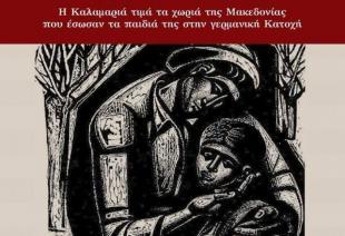 Η Καλαμαριά τιμά τα χωριά της Μακεδονίας που έσωσαν τα παιδιά της