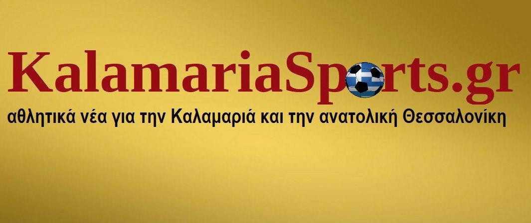 kalamariasports.gr